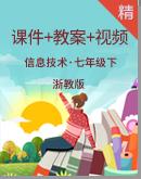 浙教版信息技術七年級下冊課件+教案+視頻