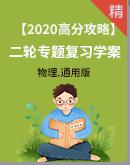 【2020高分攻略】高考物理二轮专题复习学案(原卷+解析卷)