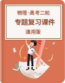 2020版高考物理 二轮专题 专题复习课件 (通用版)