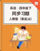 人教版新起點 四年級下冊英語 同步習題