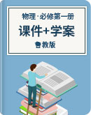 (新教材)高中物理 鲁教版 必修第一册 课件+学案