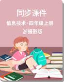 小学信息技术 浙摄影版 四年级上册 同步课件