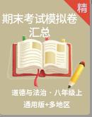 2019-2020学年上学期八年级道德与法治期末考试模拟试卷汇总(通用版+地区版)