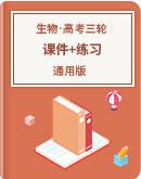 2020版 高考生物 三轮冲刺 专项复习(课件+练习) 通用版