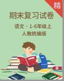 统编版语文1-6年级期末测试卷 含答案