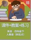 人教版新起點 四年級下冊英語 課件+教案+習題