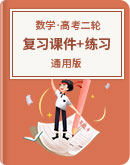 高中数学 高考专区 二轮专题 复习课件+练习(通用版)