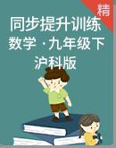 沪科版数学九年级下册 同步提升训练