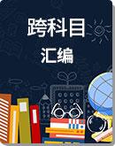 山东省新泰市西部联盟2019--2020学年第一学期八年级(五四学制)各科第二次月考(期末模拟)试题