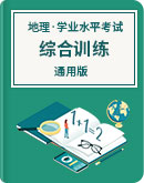 廣東2020年普通高中學業水平考試地理合格性考試綜合訓練