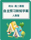 2019-2020學年高二寒假 自主預習新知學案(1-6) 人教版(新課程標準)