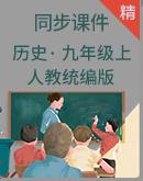 人教统编版历史九年级上册 同步课件+历史故事新讲