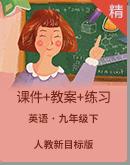 牛津深圳版英语九年级下册同步课件+教案+练习