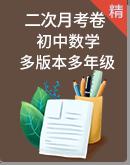 【二次月考】2019年上冊 初中數學二次月考測試卷 多年級多版本匯總