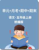 小学语文 五年级上册 统编版?单元+月考+期中+期末(含答案)????