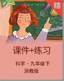 浙教版科学九下同步课件+练习