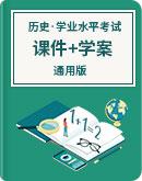 2020版廣東省普通 高中學業水平考試 歷史專題復習(課件+學案)