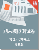 山东滨州2019-2020学年湘教版七年级地理上册期末考试模拟试题(附答案)