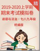 2019-2020学年上学期初中七八九年级道德与法治期末考试模拟试卷(各地区汇总)