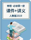 人教版(2019)物理 必修第一册 课件+讲义