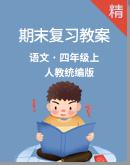 2019年人教统编版四年级上册语文 期末复习教案