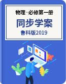 鲁科版(2019)高中物理 必修第一册 同步学案(含答案)