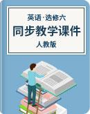 人教版(新课程标准)高中英语 选修六 同步教学课件