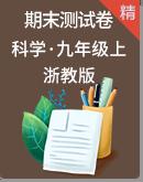 2019-2020学年浙教版科学九上期末模拟测试卷