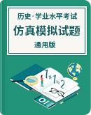 2020年1月浙江省普通高中歷史 學業水平考試歷史 仿真模擬試題