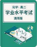 江苏省普通高中2019-2020学年 高二 学业水平合格性考试 仿真模拟试卷化学