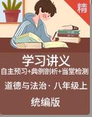 统编版道德与法治八年级上册学习讲义(自主预习+典例剖析+当堂检测)
