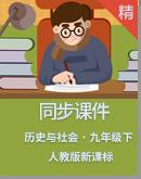 人教版(新课程标准)历史与社会九年级下册同步课件
