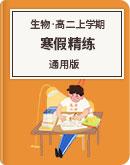 2019-2020學年 高中生物 高二上學期 寒假精練 (通用版)