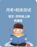 语文 统编版 四年级上册 月考+期末测试题??PDF版(含答案)
