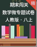【期末闯关】人教版数学八年级上册 微专题复习试卷