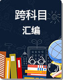 浙江省台州市第四协作区2019-2020学年第一学期七、八、九年级各科10月份联考试题