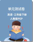 小学英语 人教版(PEP) 三年级下册  单元测试卷(含答案听力材料及听力音频)