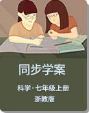 浙教版 科学 七年级上册 同步学案