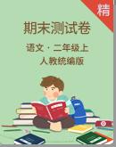 2019年人教统编版二年级上册语文 期末测试卷