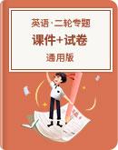 2020版高考英语 二轮专题 复习全国版(课件+试卷)
