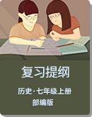 部编版 初中历史 七年级上册(2016)复习提纲