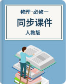 人教版 高中物理 必修第一册 同步课件