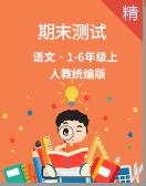 2019年1-6年级人教统编版语文上册期末试卷