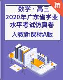 人教新課標A版 |高三數學 2020年廣東省普通高中學業水平考試模擬仿真卷