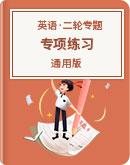 2020版 高考英語 二輪專題復習 專項練習 (通用版)