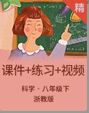 浙教版科学八年级下册同步课件+同步练习+精美视频