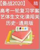 【备战2020】高考历史一轮复习 艺体生文化课轻松过关 学案 通用版