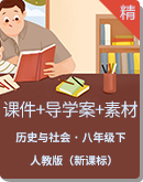 【2020春】人教版(新课程标准)历史与社会八年级下册同步课件+导学案+素材