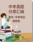 备战2020年数学 中考真题分类汇编试卷(浙江省)
