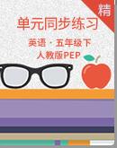 人教PEP版五年级下册英语单元同步练习(含答案及解析)